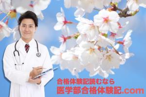 医学部合格体験記.com